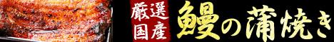 /468616/unagi_468_60.jpg