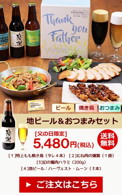 地ビール&おつまみセット