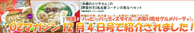 OZマガジン12月4日号で紹介されました!!