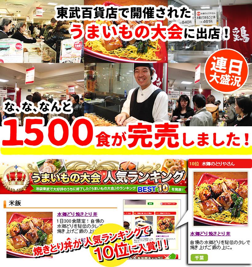 1500食が完売!