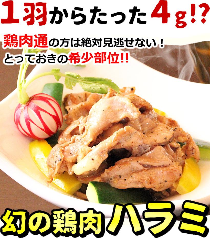 幻の鶏肉ハラミ