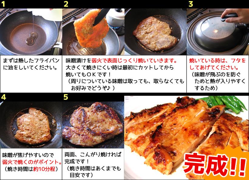 金山寺味噌漬けの焼き方