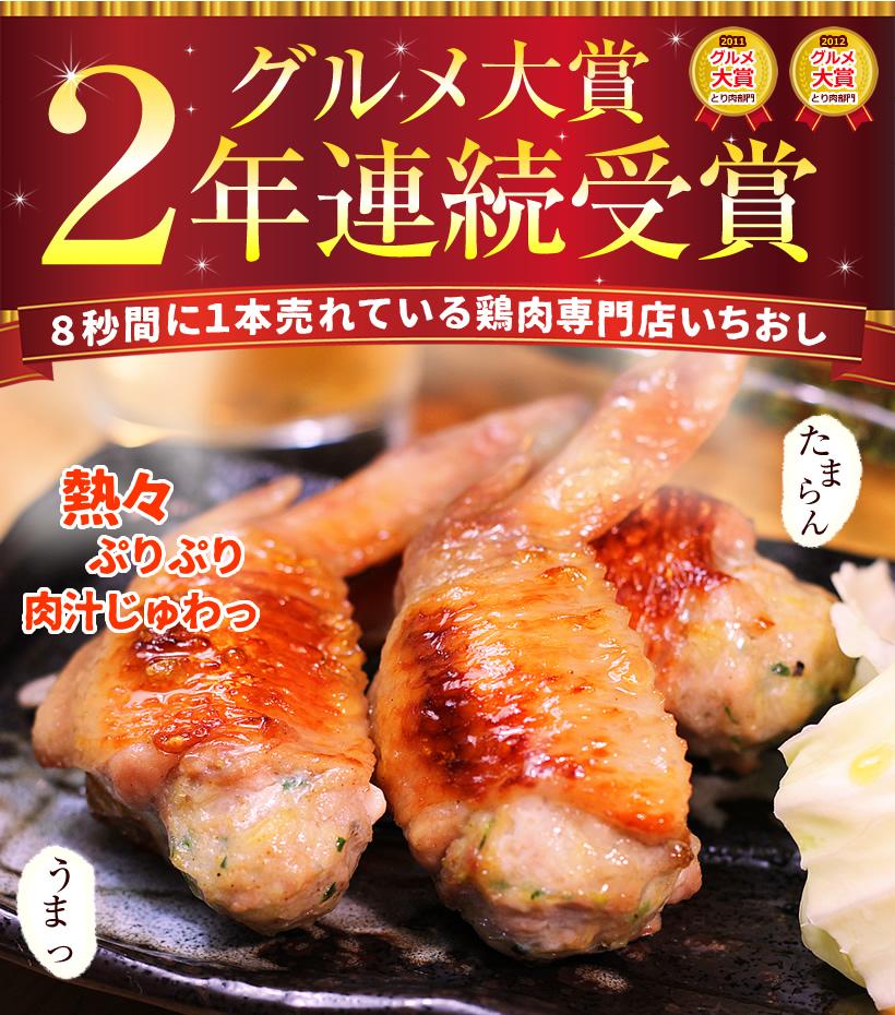 ・手羽先餃子5本