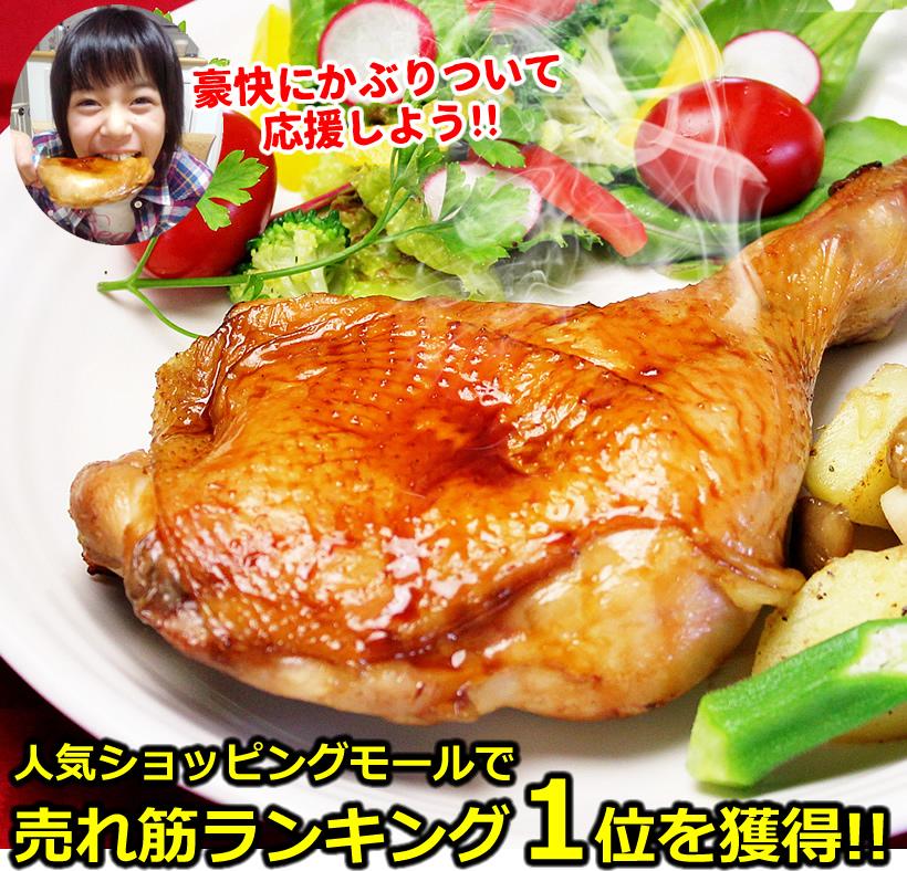 ・ローストチキンレッグ1本