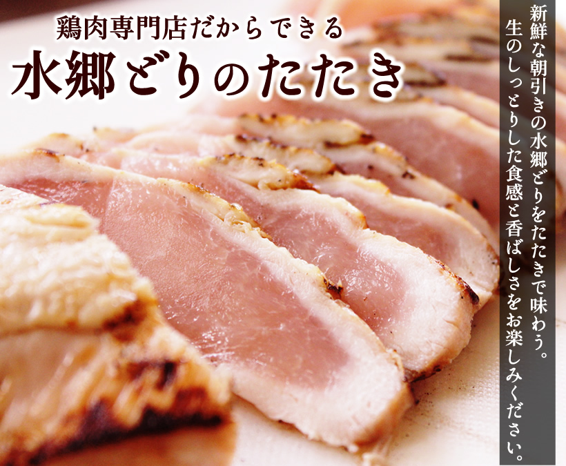 むね肉のたたき