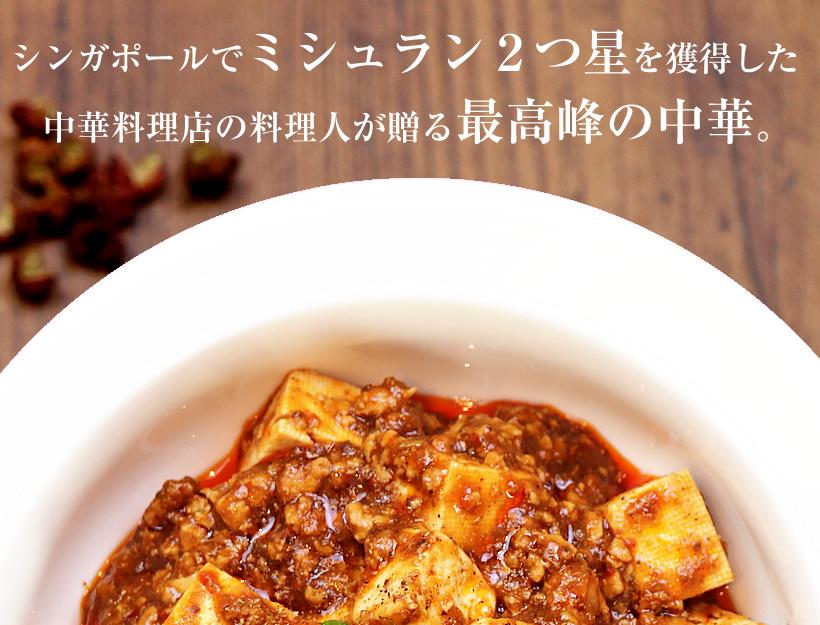 水郷どりの麻婆豆腐