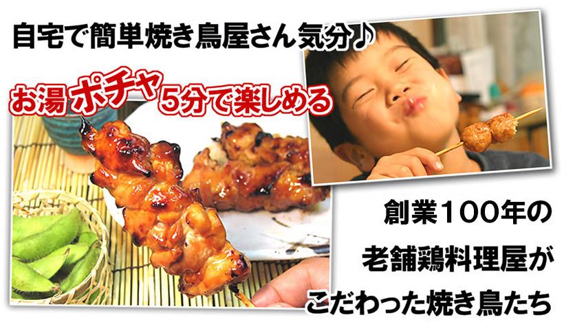 職人の焼き立てを湯煎5分で食べられる水郷のとりやさんの焼き鳥