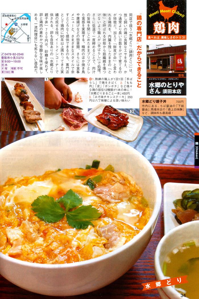 水郷どりの人気商品 親子丼が掲載されました