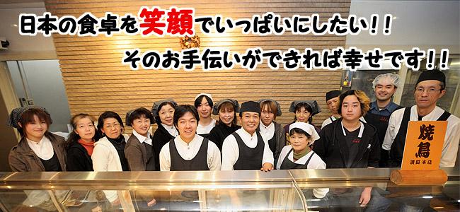 日本の食卓を笑顔でいっぱいにしたい!そのお手伝いができれば幸せです!
