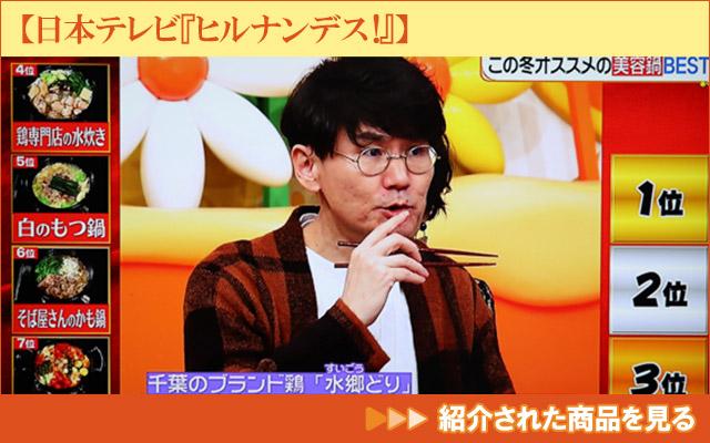 日本テレビ「ヒルナンデス」で紹介されました