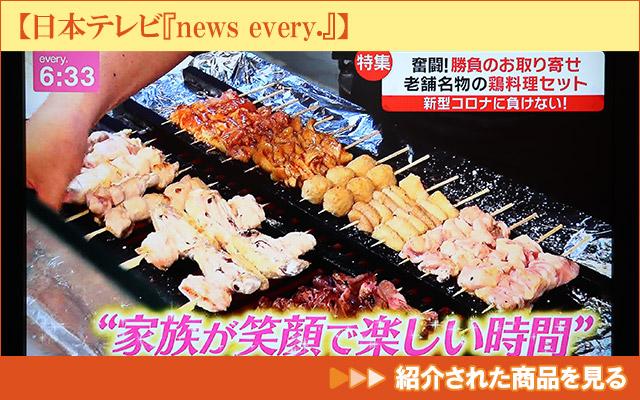 日本テレビ「news every」で紹介されました