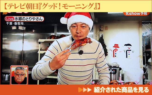 テレビ朝日「グッド!モーニング」で紹介されました