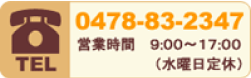 電話番号はこちら 0478832347