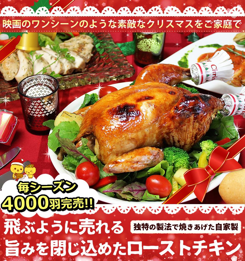チキン クリスマス