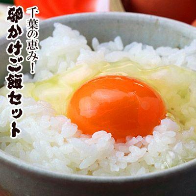 卵かけご飯セット 下総醤油と減農薬米付き