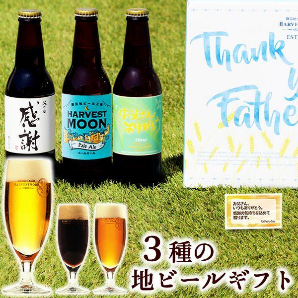 【父の日限定ラベル!地ビールギフト】舞浜イクスピアリ「ハーヴェスト・ムーン」地ビール3本セット