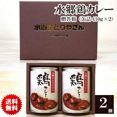 贈答用チキンカレー缶詰2缶