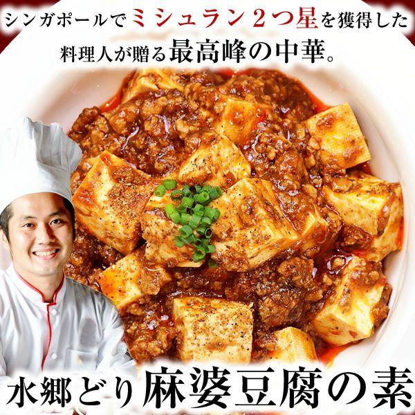 水郷どり 麻婆豆腐の素 [1袋250g]