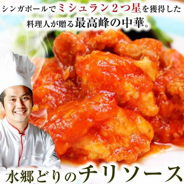 水郷どりのチリソース [1袋]【 本格四川料理 鶏チリ 鳥チリ チリソース煮 本格中華 】
